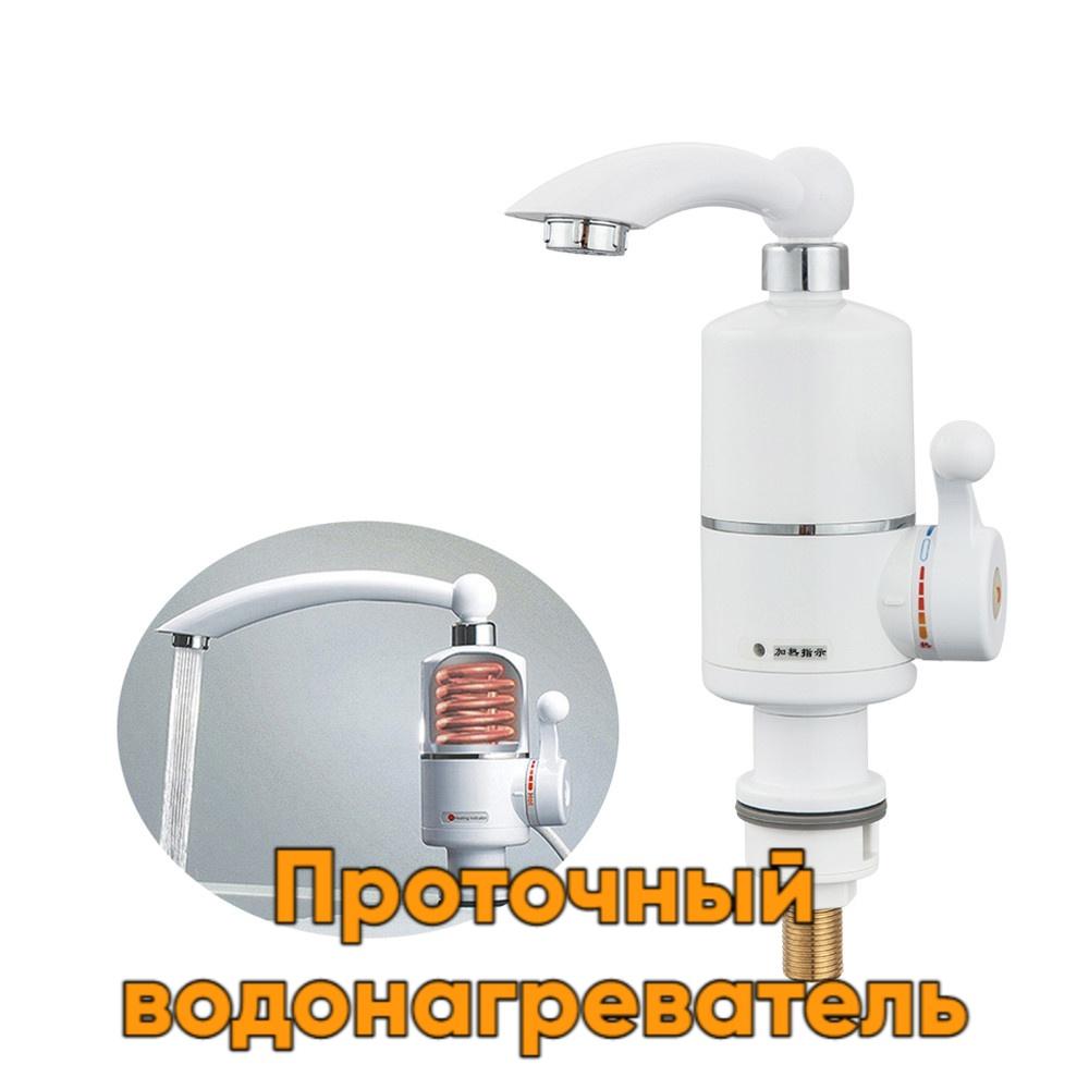 646510874_w640_h640_kran-protochnyj-vodonagrevatel.jpg